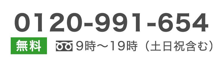 0120-991-654